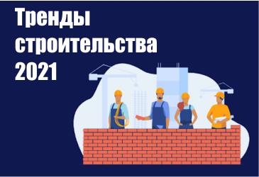 5 трендов строительной отрасли в 2021 году